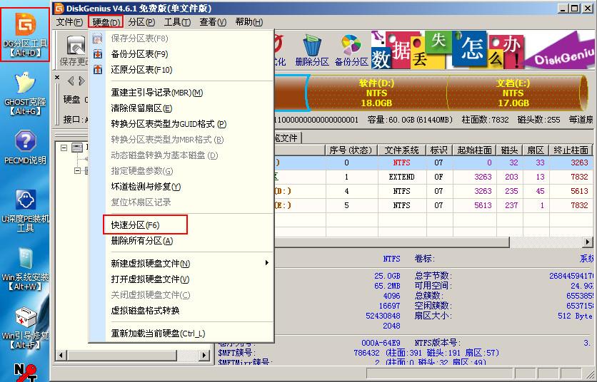 分区助手4k对齐_u深度u盘实现固态硬盘4k对齐分区使用教程