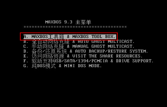 u深度启动盘scandisk磁盘修复使用教程