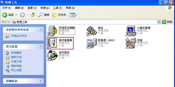 电脑日志怎么看3