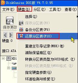 硬盘分区表修复2