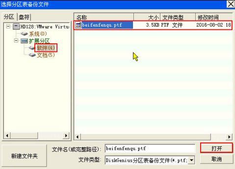 硬盘分区表修复3
