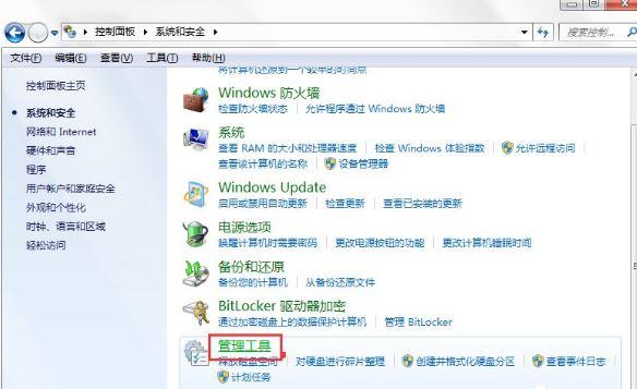 windows7系统3