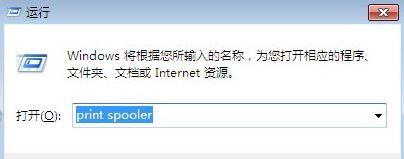 spoolsv.exe应用程序错误5