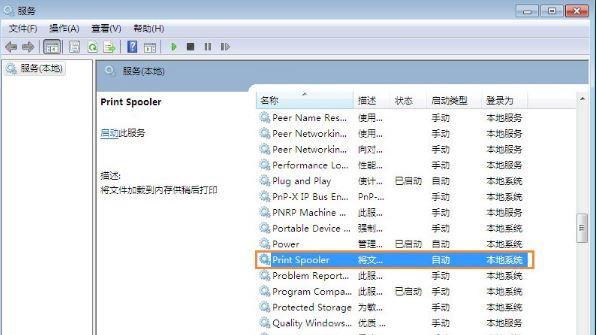 spoolsv.exe应用程序错误6