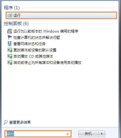spoolsv.exe应用程序错误1