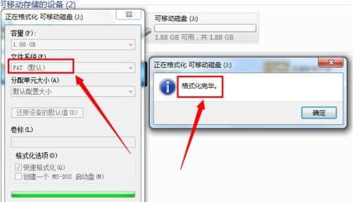 win7系统无法格式化u盘怎么办 win7系统无法格式化u盘