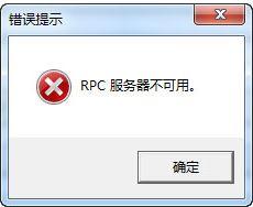 rpc服务器不可用1