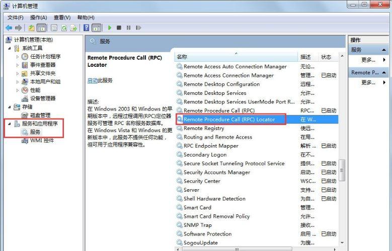 rpc服务器不可用4