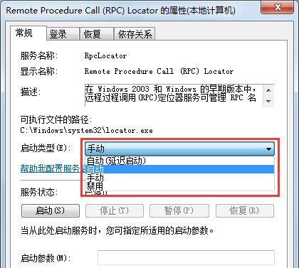 rpc服务器不可用5
