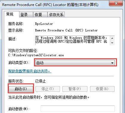 rpc服务器不可用6