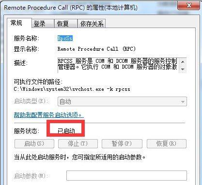 rpc服务器不可用7