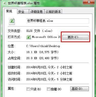 Excel文件不是有效的win32应用程序