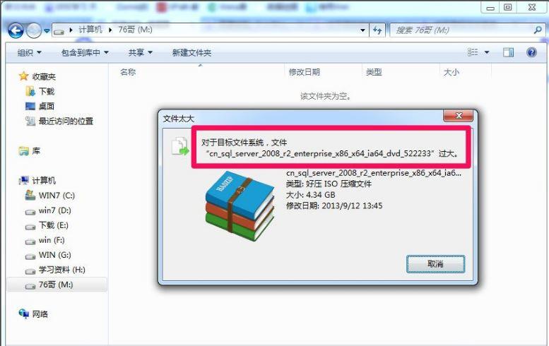 对于目标文件系统 文件过大1