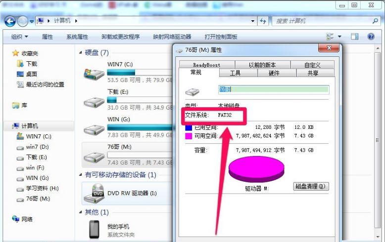 对于目标文件系统 文件过大2