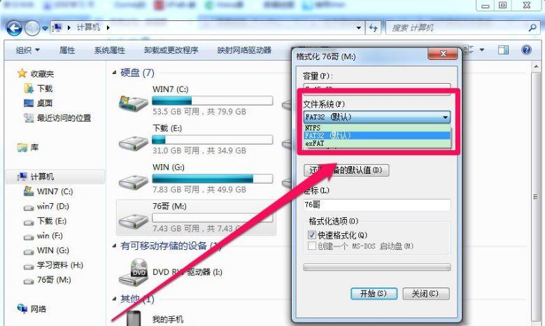 对于目标文件系统 文件过大4