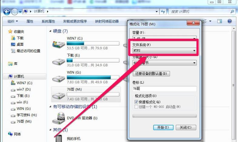 对于目标文件系统 文件过大5