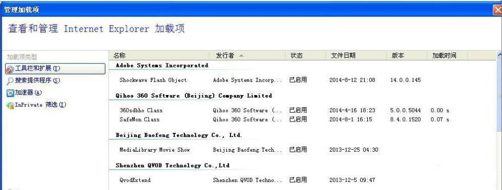 windows无法访问指定设备路径或文件7