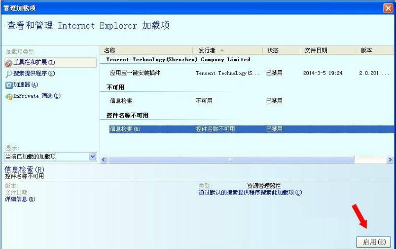 windows无法访问指定设备路径或文件8
