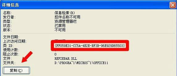 windows无法访问指定设备路径或文件9