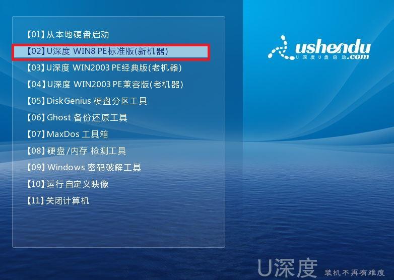 u盘安装win10系统1